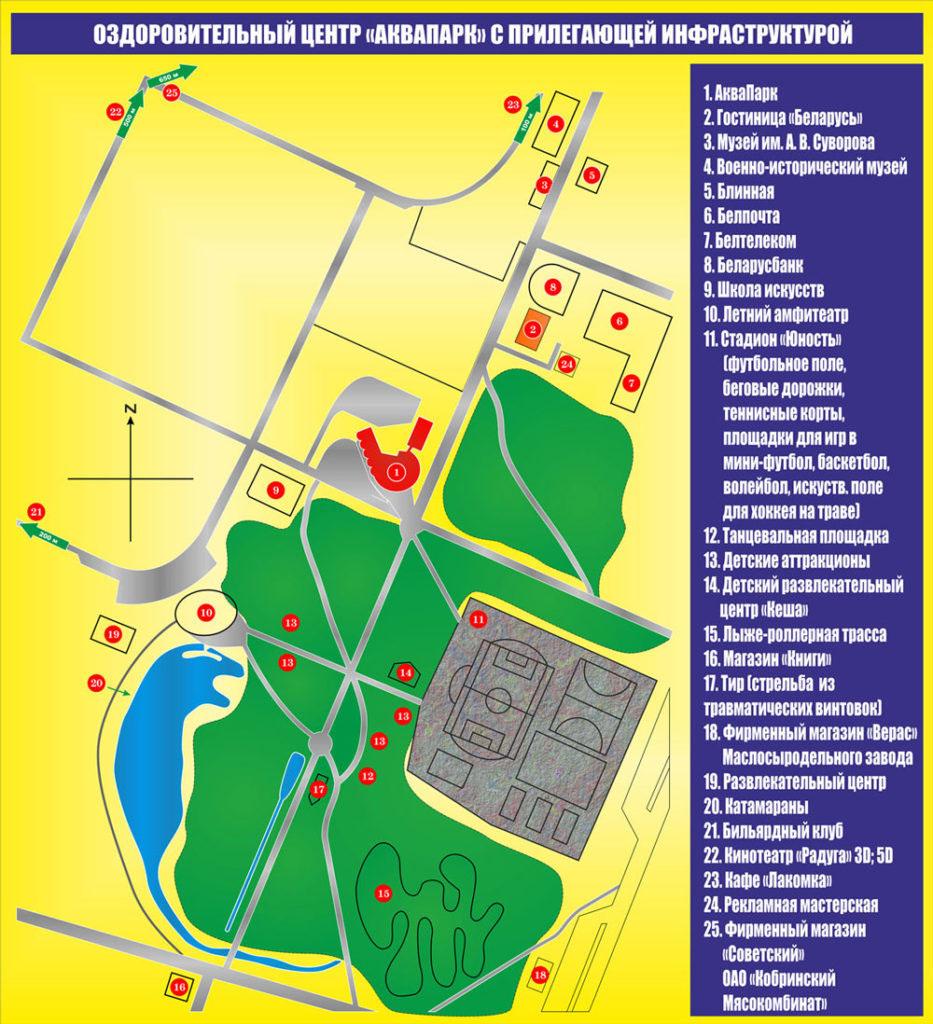 Схема аквапарка Кобрин